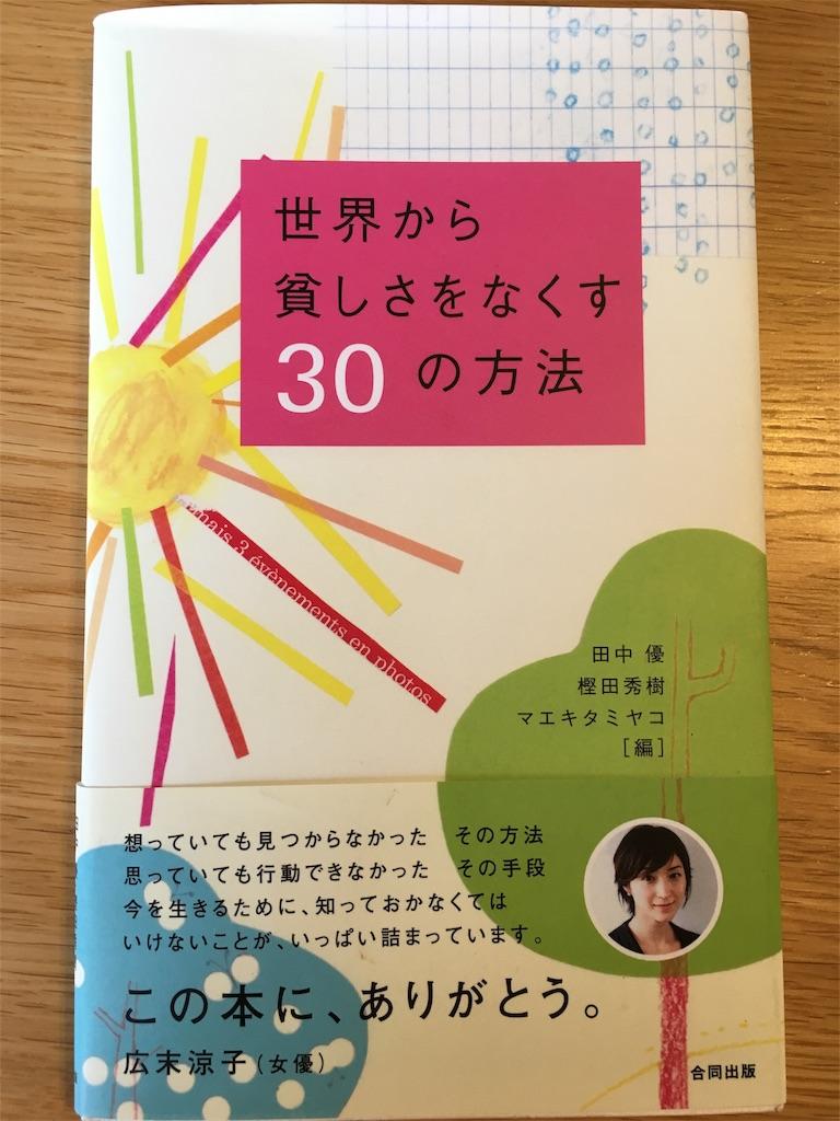 f:id:SayuriYamamoto:20170530101148j:image