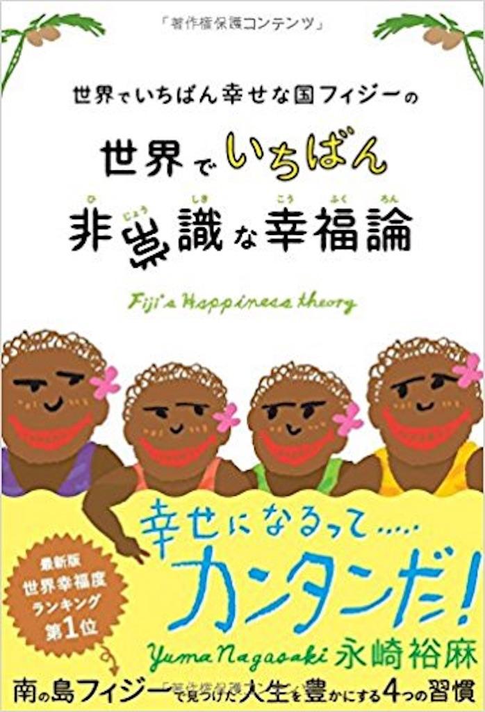 f:id:SayuriYamamoto:20171118000717j:image