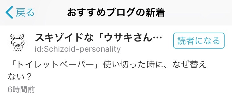 f:id:Schizoid-personality:20190809192116j:image