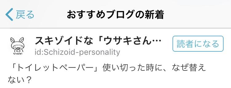 f:id:Schizoid-personality:20190819153529j:plain