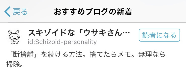 f:id:Schizoid-personality:20190819153641j:plain