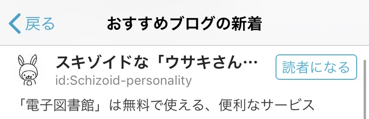 f:id:Schizoid-personality:20190819153707j:plain