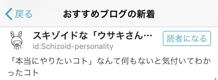 f:id:Schizoid-personality:20190819153739j:plain