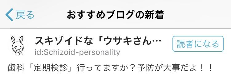 f:id:Schizoid-personality:20190819155321j:plain