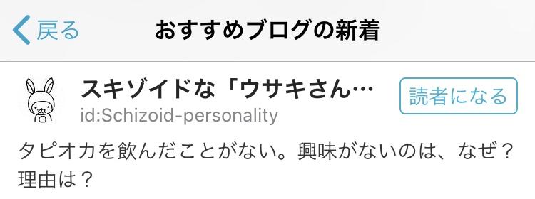 f:id:Schizoid-personality:20190819155353j:plain