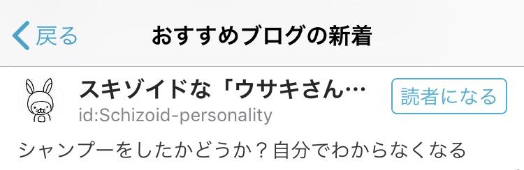 f:id:Schizoid-personality:20190819155901j:plain