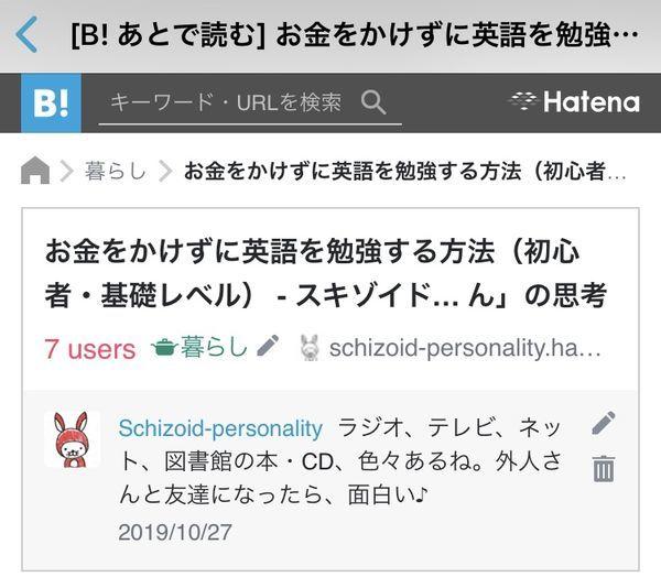 f:id:Schizoid-personality:20191028151028j:plain