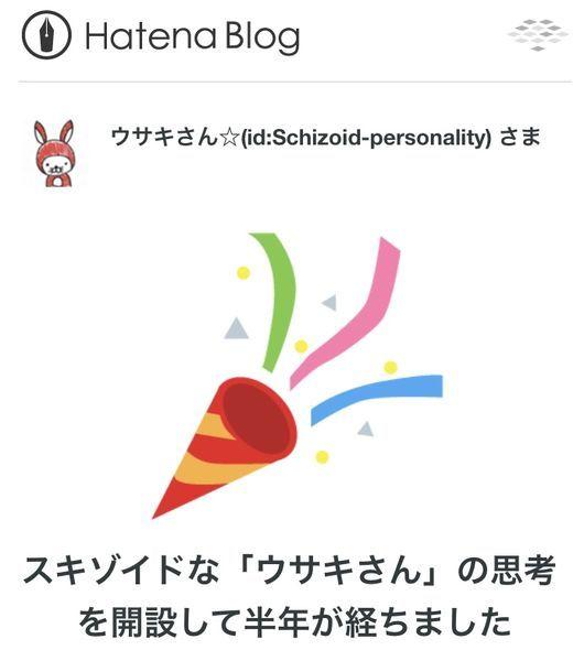 f:id:Schizoid-personality:20200106163435j:plain