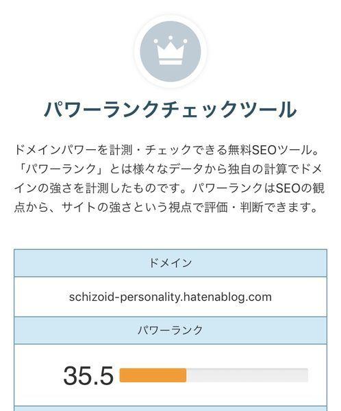 f:id:Schizoid-personality:20200401085546j:plain