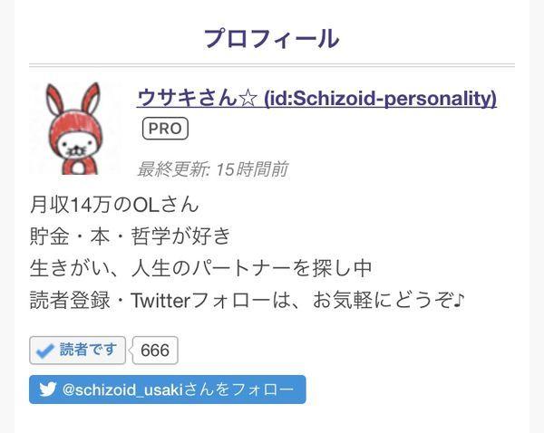 f:id:Schizoid-personality:20200702111426j:plain