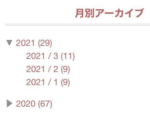 f:id:Schizoid-personality:20210402120833j:plain