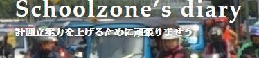 f:id:Schoolzone:20180520200123j:plain