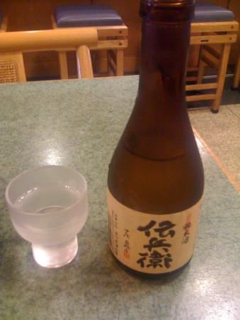 純米酒伝兵衛