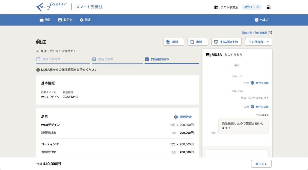 freee スマート受発注の画面
