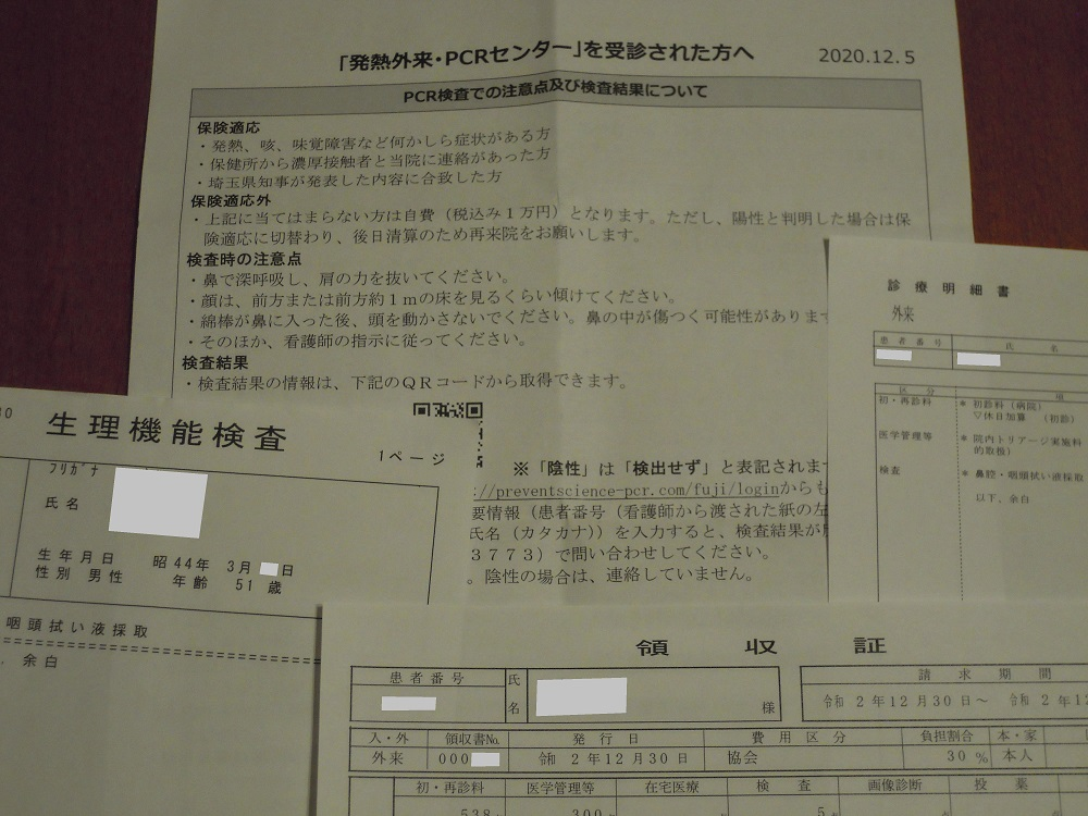 f:id:SeDandy-tateguro:20210111210825j:plain