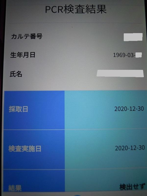 f:id:SeDandy-tateguro:20210111211007j:plain
