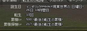 祝・LV.500