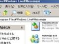 [ss]WindowsLiveのEXEパス