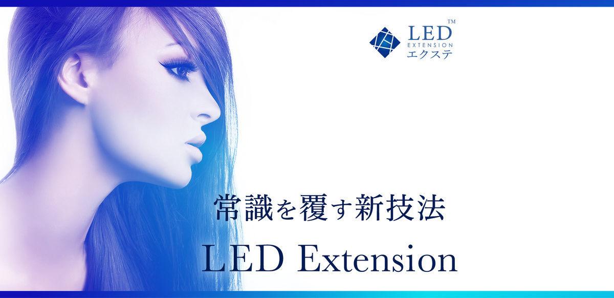 LED マツエク