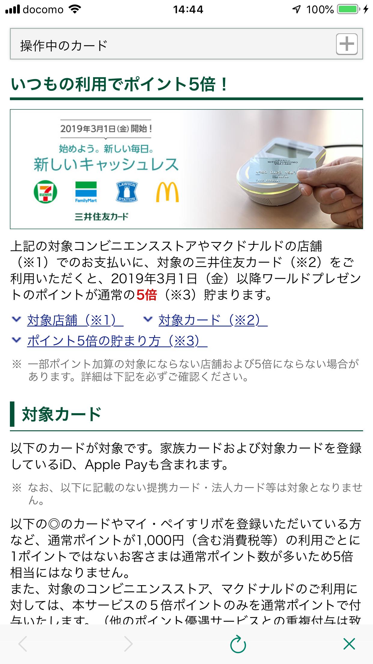 f:id:SeisoSakuya:20190303145104p:image