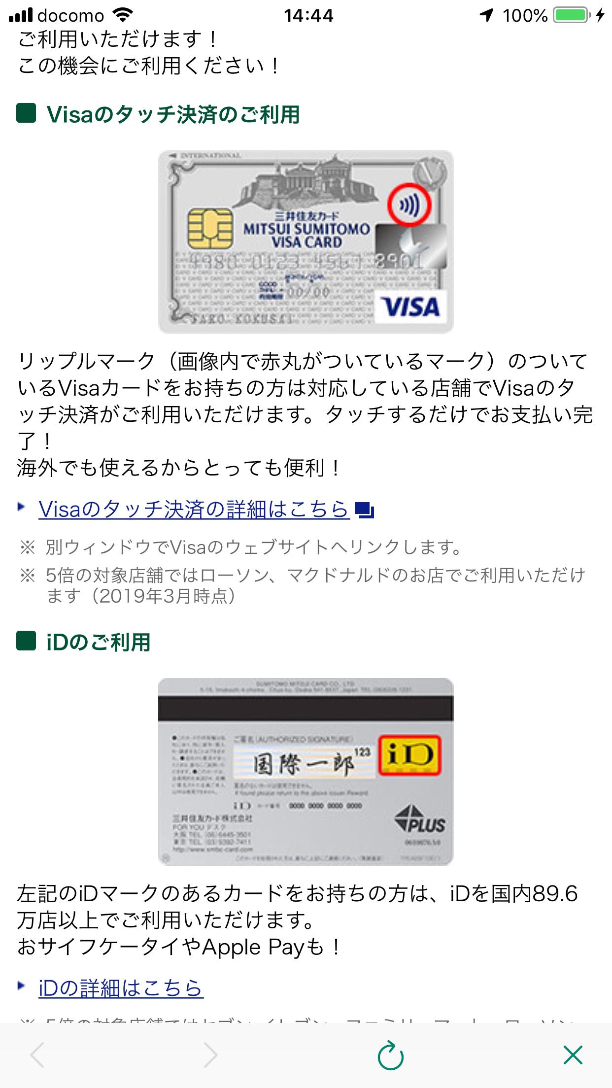 f:id:SeisoSakuya:20190303145110p:image