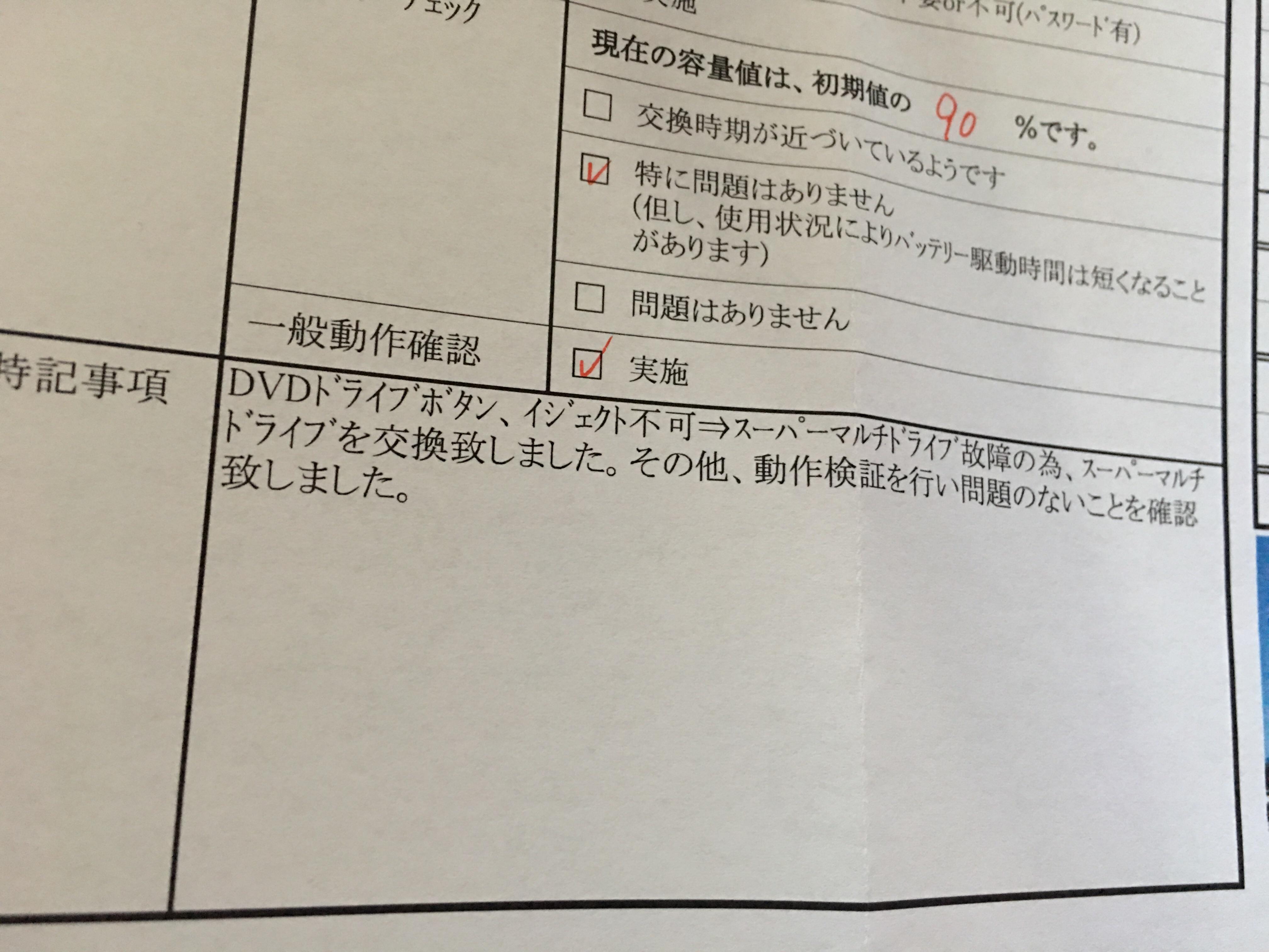 f:id:SeisoSakuya:20190402013138j:image