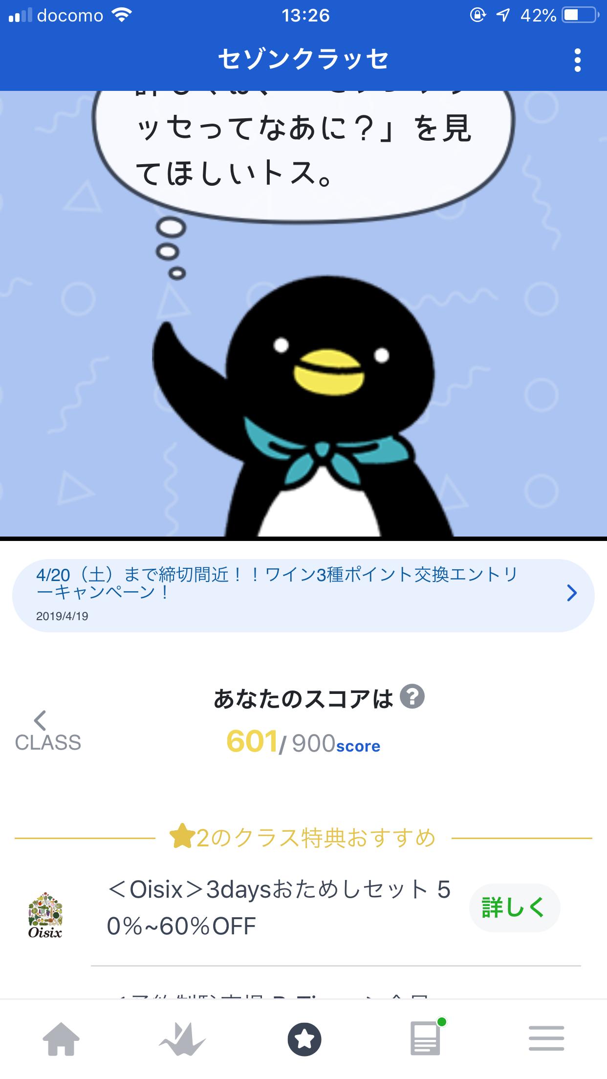 f:id:SeisoSakuya:20190420234959p:image