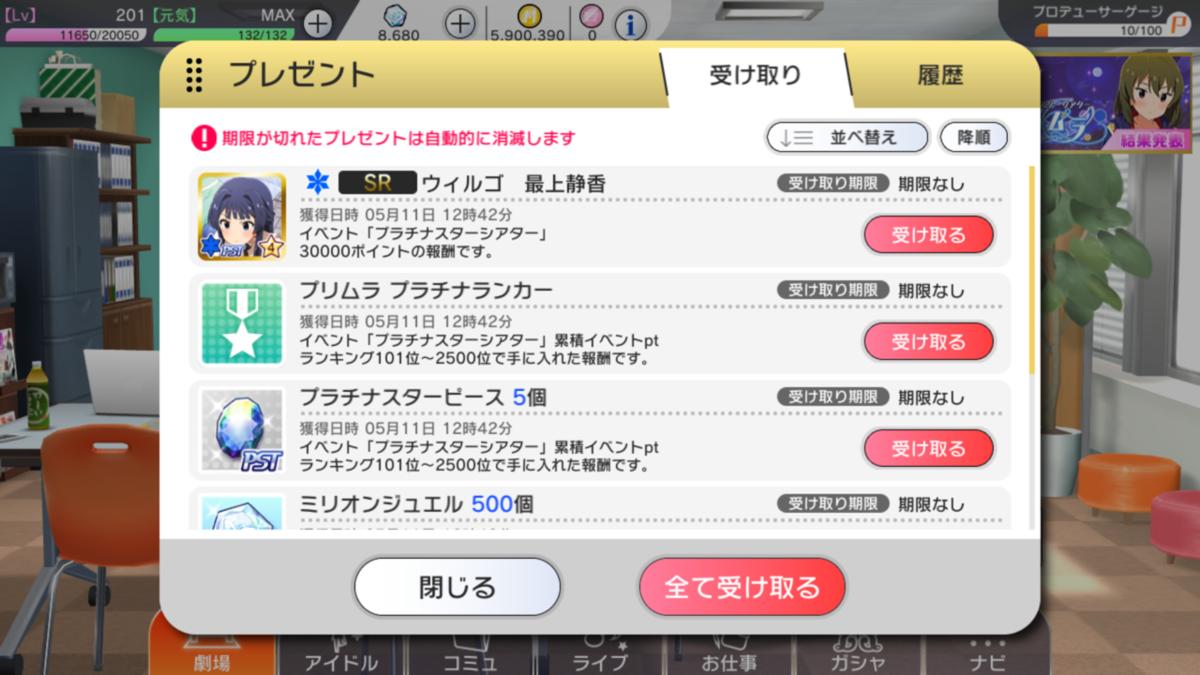 f:id:SeisoSakuya:20190511140015p:plain
