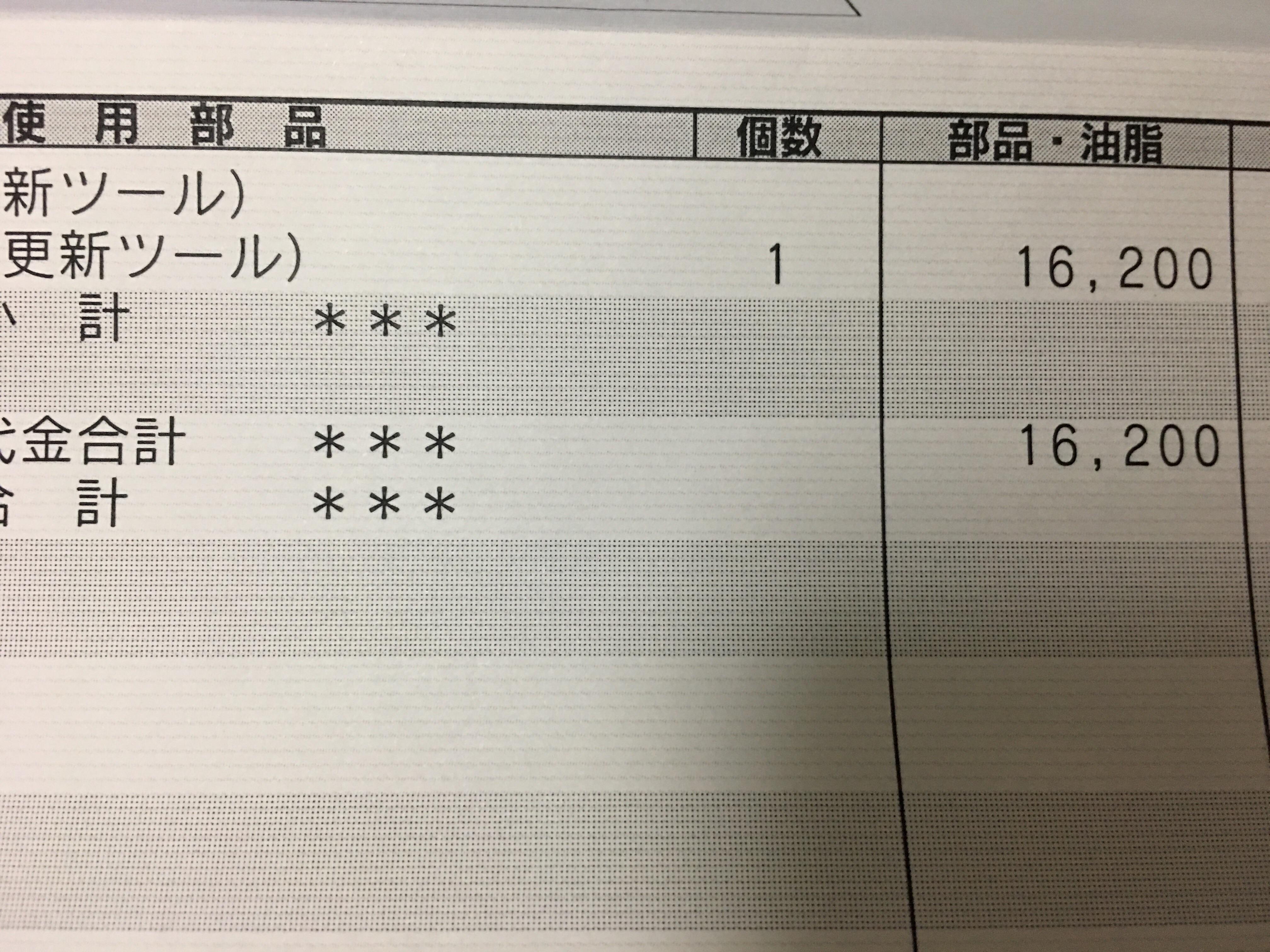 f:id:SeisoSakuya:20190602200910j:image