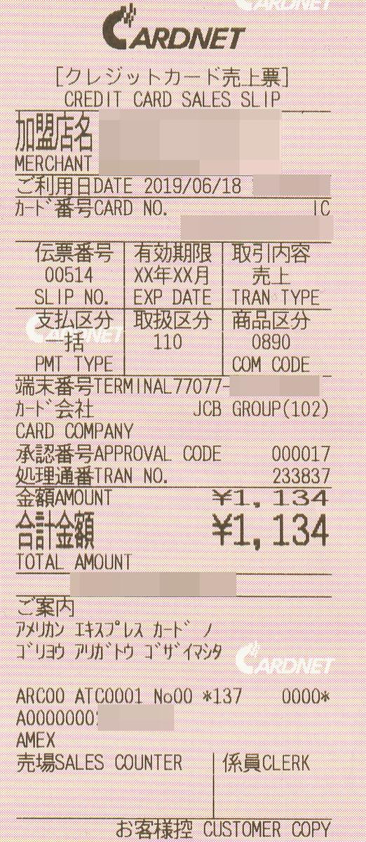 f:id:SeisoSakuya:20190618214959p:plain