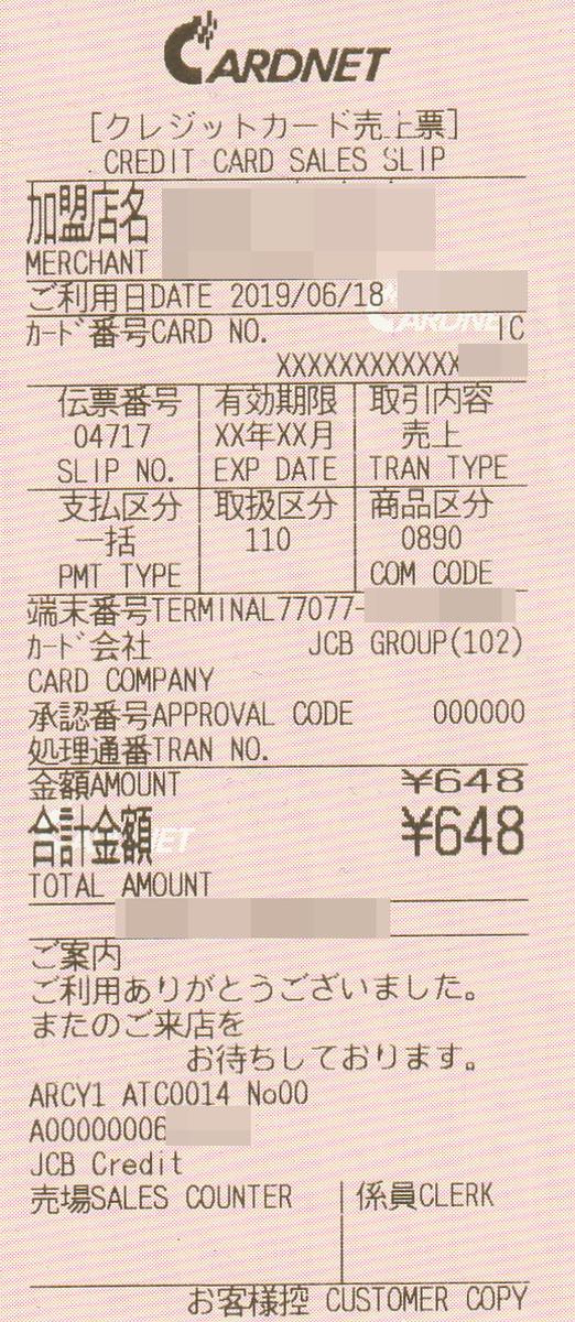 f:id:SeisoSakuya:20190618215342p:plain