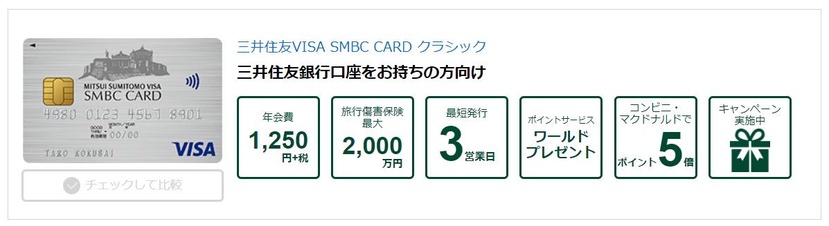 f:id:SeisoSakuya:20190729015029p:plain
