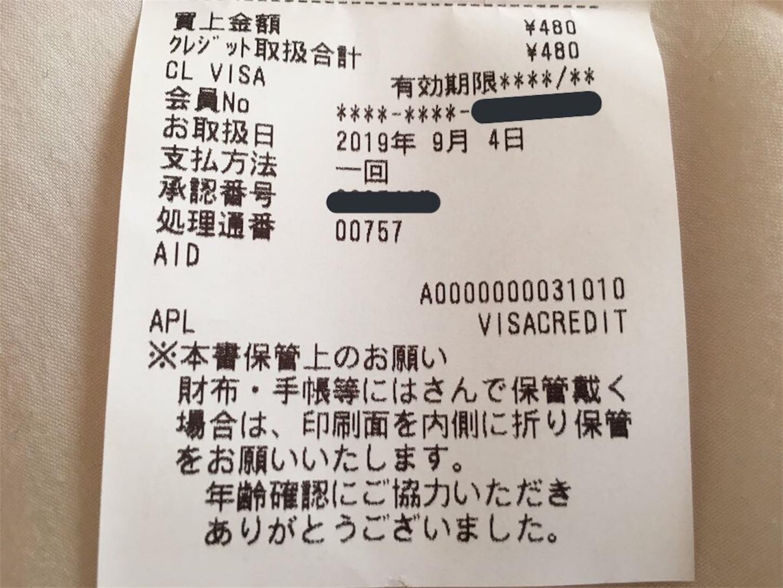 f:id:SeisoSakuya:20190904162522j:image