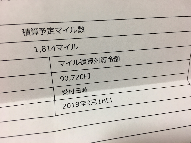 f:id:SeisoSakuya:20190926210303j:plain