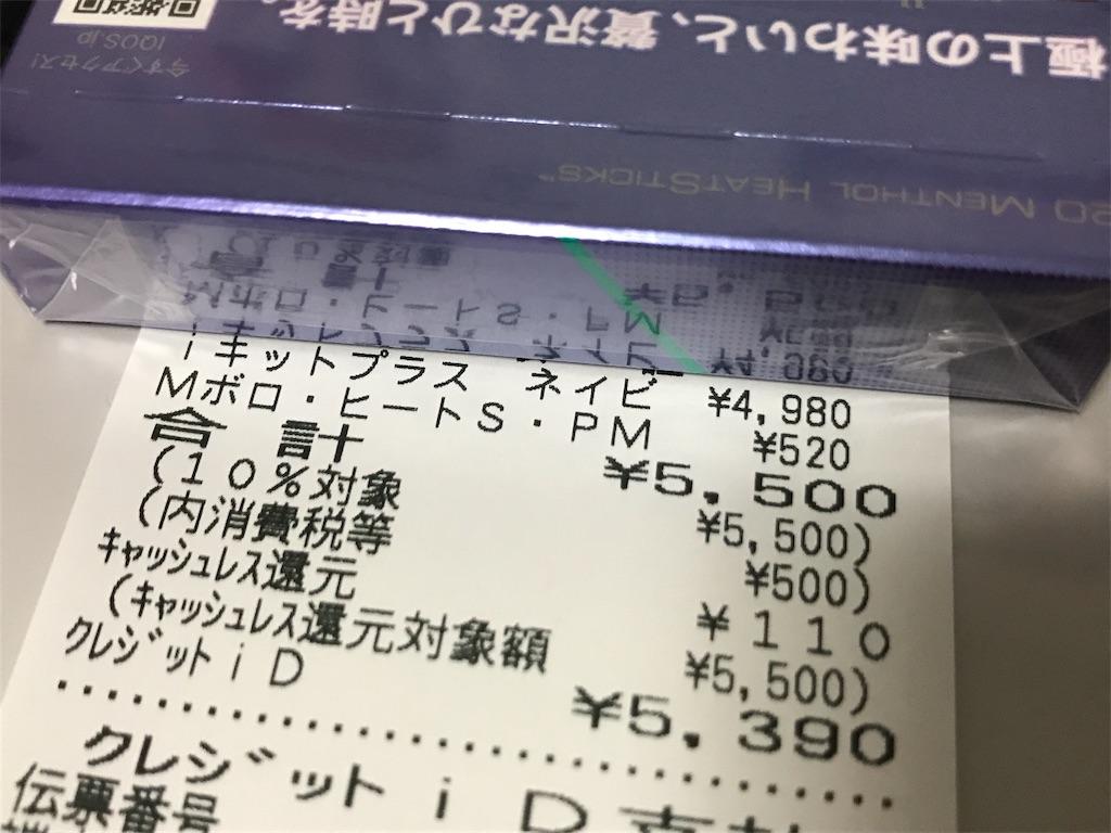 f:id:SeisoSakuya:20191006005859j:image