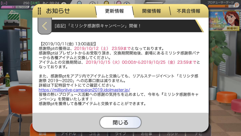 f:id:SeisoSakuya:20191015012022p:image