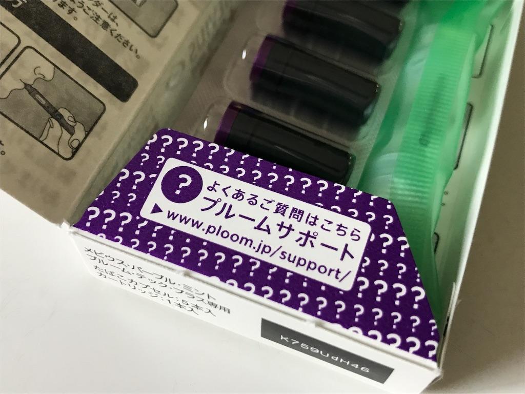 f:id:SeisoSakuya:20191101122652j:image