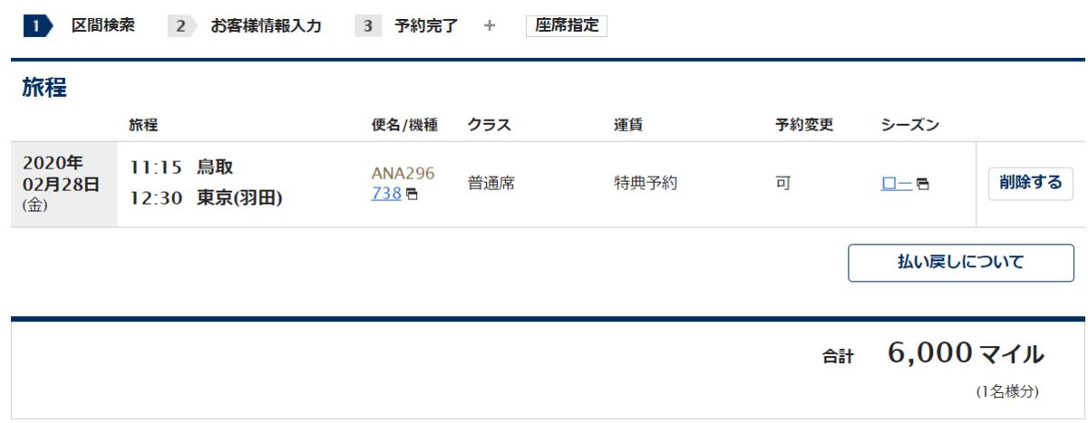 f:id:SeisoSakuya:20191105234138p:plain