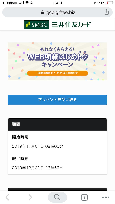 f:id:SeisoSakuya:20191115200052p:image