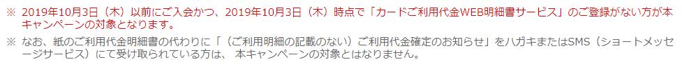 f:id:SeisoSakuya:20191115201203p:plain