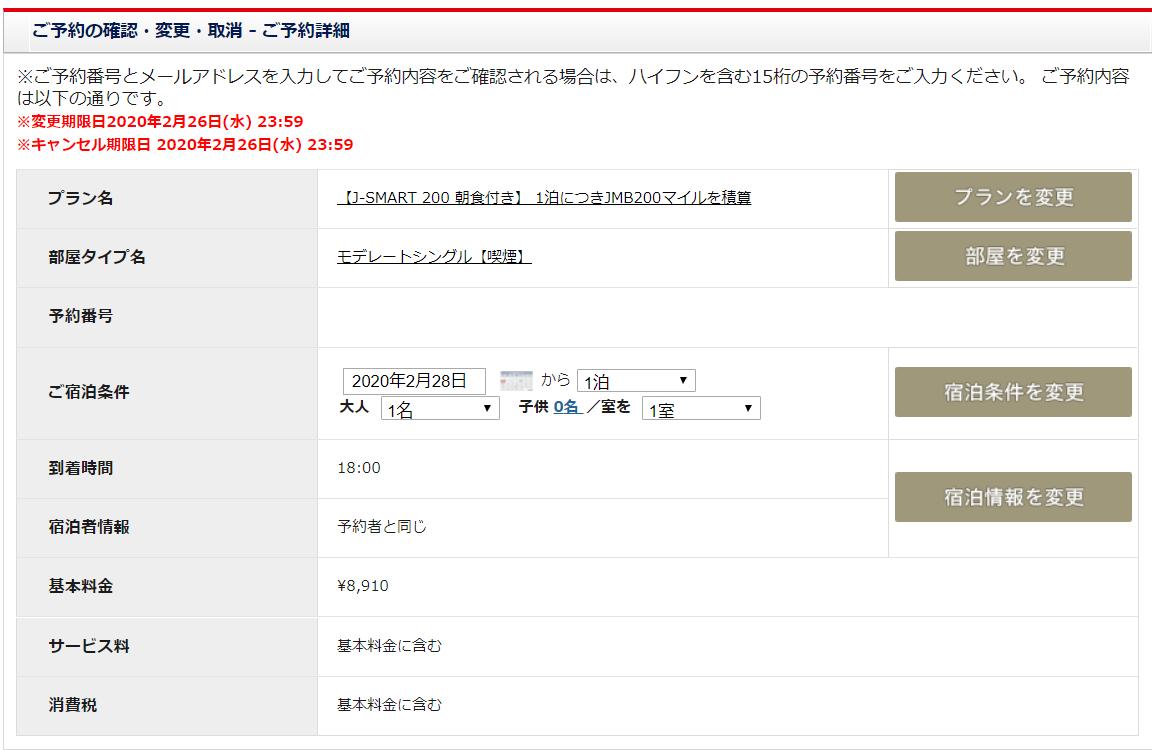 f:id:SeisoSakuya:20191124223300p:plain
