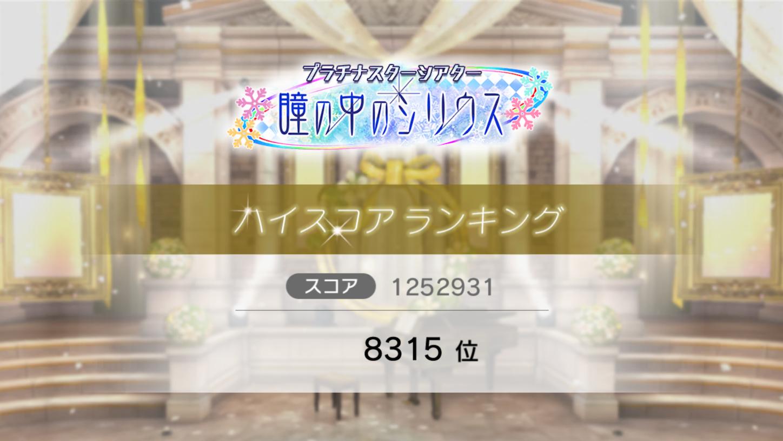f:id:SeisoSakuya:20191210235343p:image