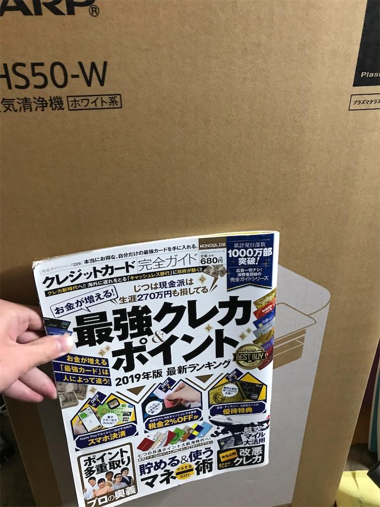 f:id:SeisoSakuya:20191212232424j:image