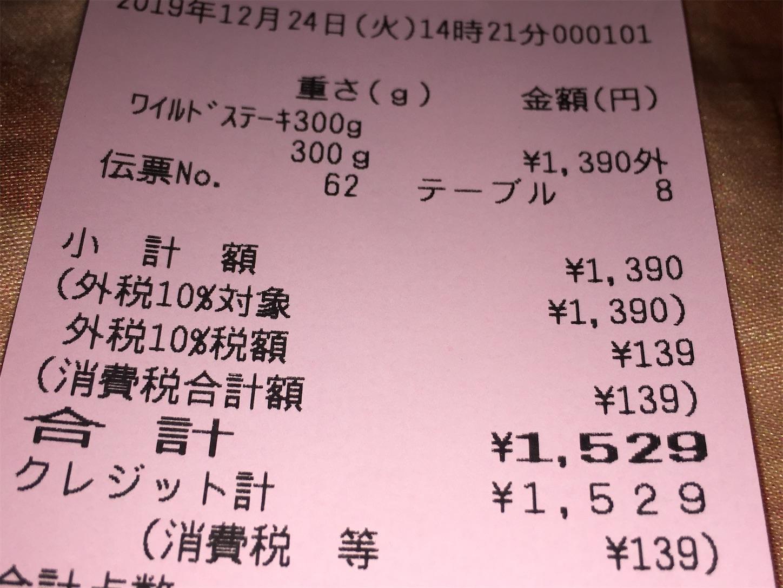 f:id:SeisoSakuya:20191224225436j:image