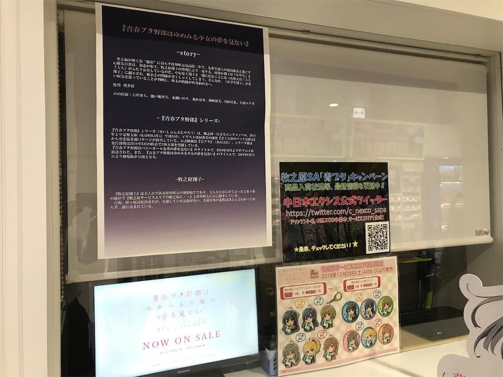 f:id:SeisoSakuya:20200101183937j:image