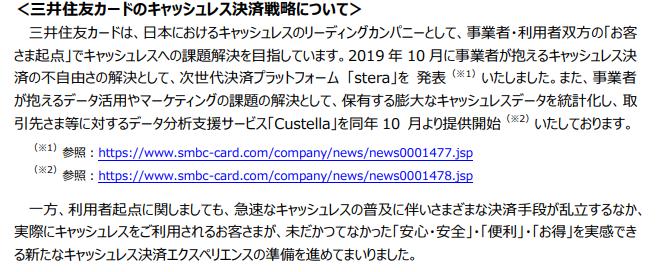 f:id:SeisoSakuya:20200115155430p:plain