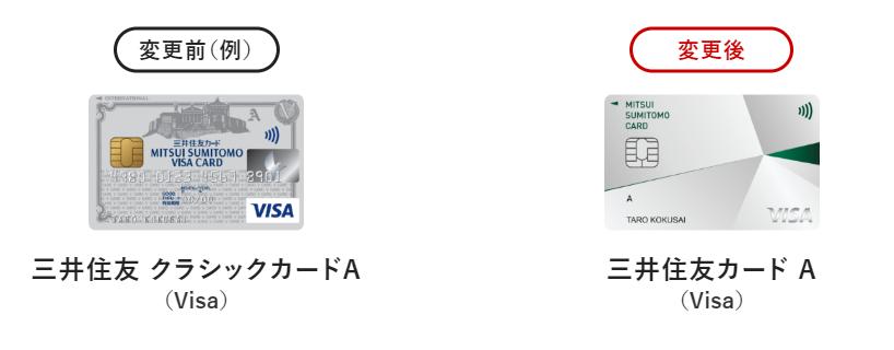 三井住友 クラシックカード
