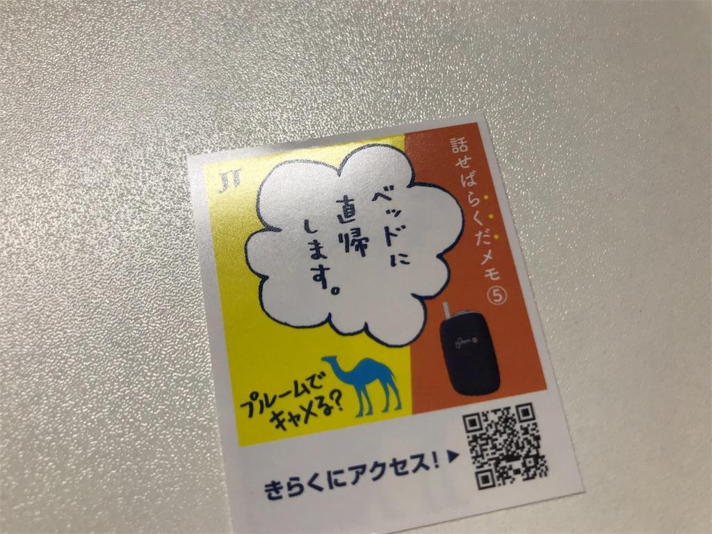 f:id:SeisoSakuya:20200120175749j:image