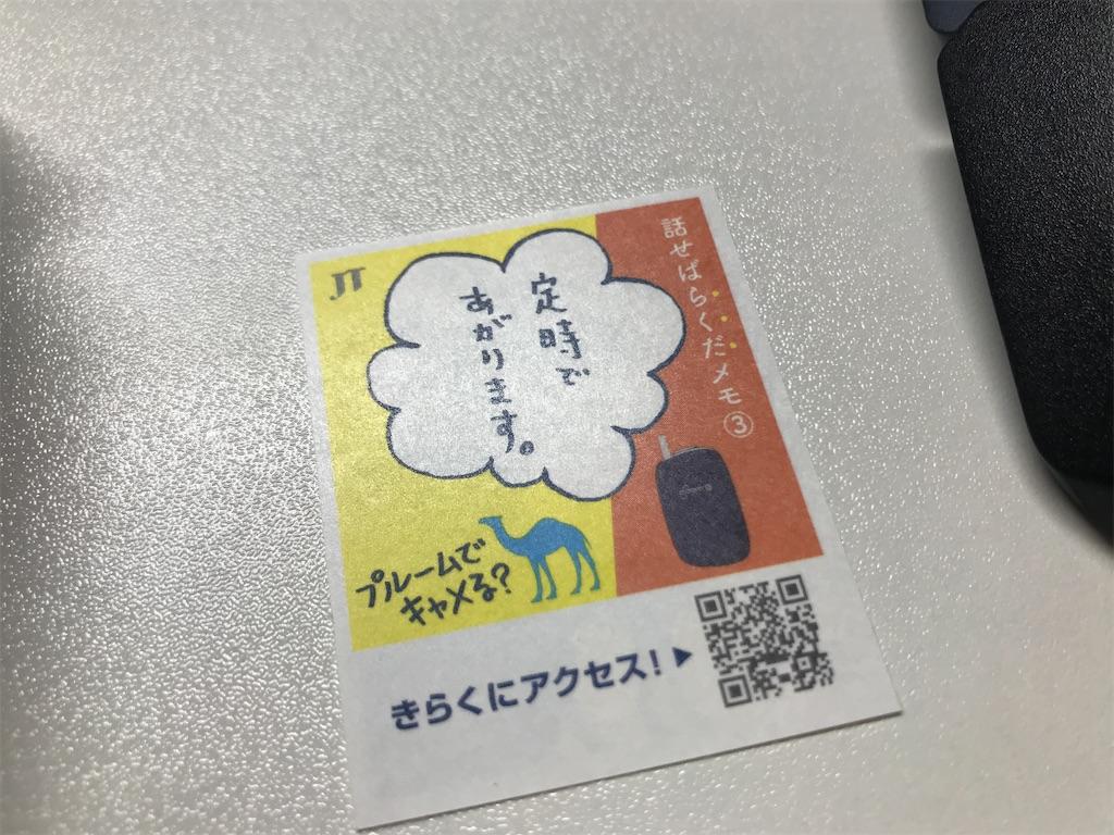f:id:SeisoSakuya:20200120182432j:image