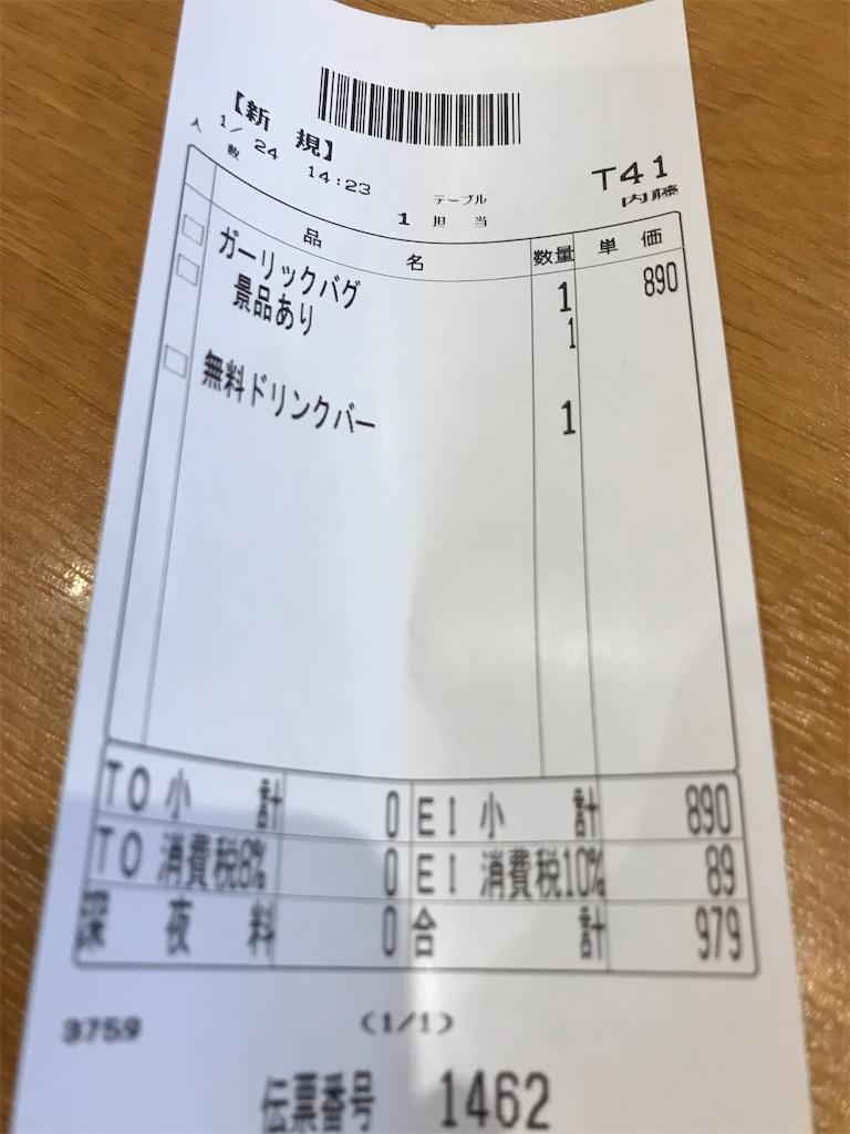 f:id:SeisoSakuya:20200124214824j:plain